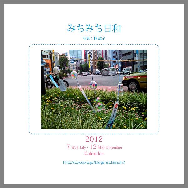 Michimichi2_001